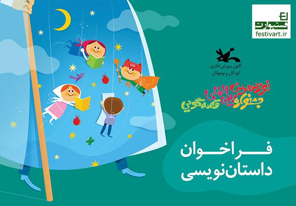 فراخوان داستاننویسی با موضوع امام رضا(ع) نوزدهمین جشنواره بین المللی قصه گویی