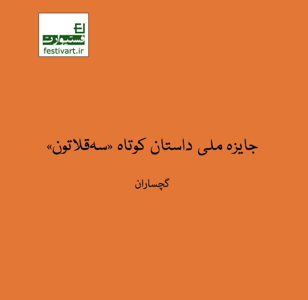 فراخوان داستان کوتاه جایزه ملی «سهقلاتون»