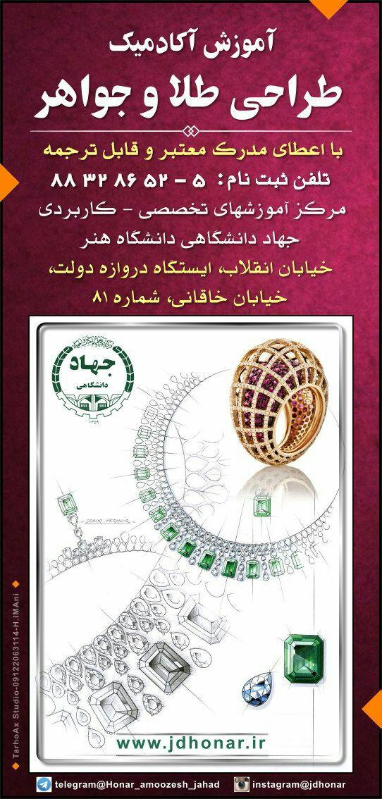 فراخوان دوره تخصصی طراحی طلا و جواهر جهاد دانشگاهی
