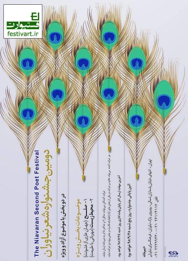 فراخوان شعر دومین جشنواره شعر نیاوران