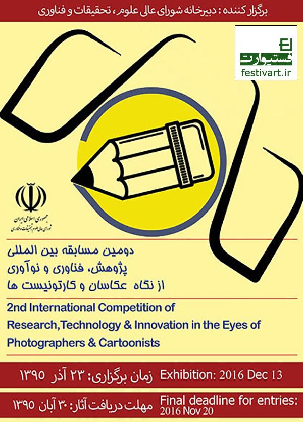 فراخوان عکس و کارتون دومین مسابقه بین المللی «پژوهش، فناوری و نوآوری از نگاه عکاسان و کارتونیست ها»