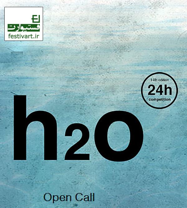 فراخوان ایده پردازی معماری رقابت بین المللی H2O