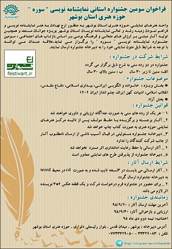 فراخوان نمایشنامه نویسی سومین جشنواره استانی سوره