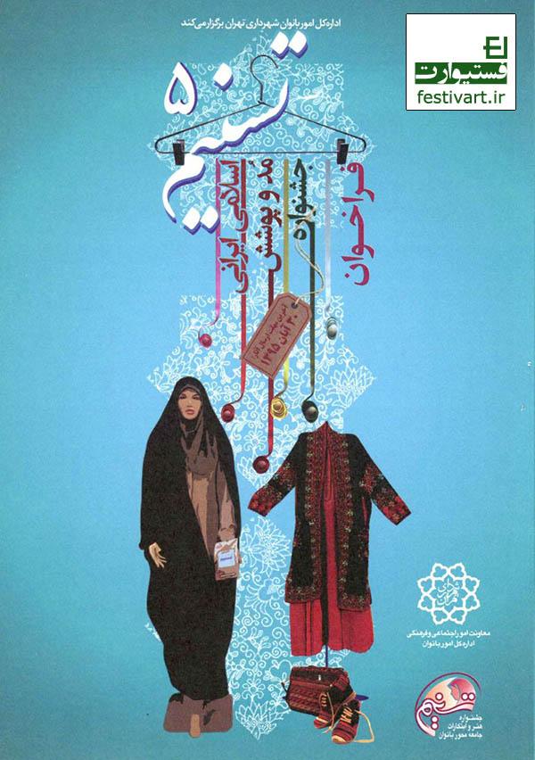 فراخوان طراحی لباس و مد | سومین جشنواره مد و پوشش اسلامی ایرانی تسنیم