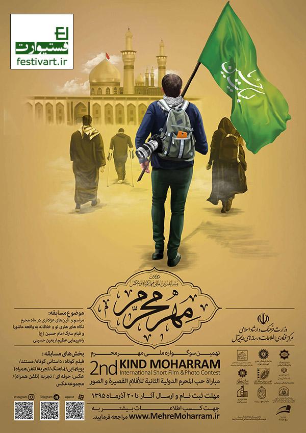 فراخوان عکس و فیلم کوتاه|نهمین سوگواره بین المللی مهر محرم