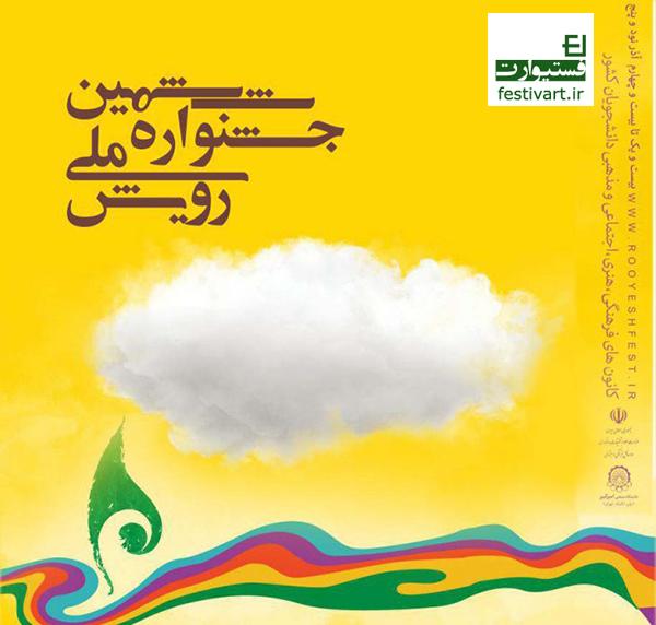 فراخوان ششمین جشنواره ملی کانون های فرهنگی ،هنری، اجتماعی و مذهبی دانشجویان کشور«رویش» تمدید شد.