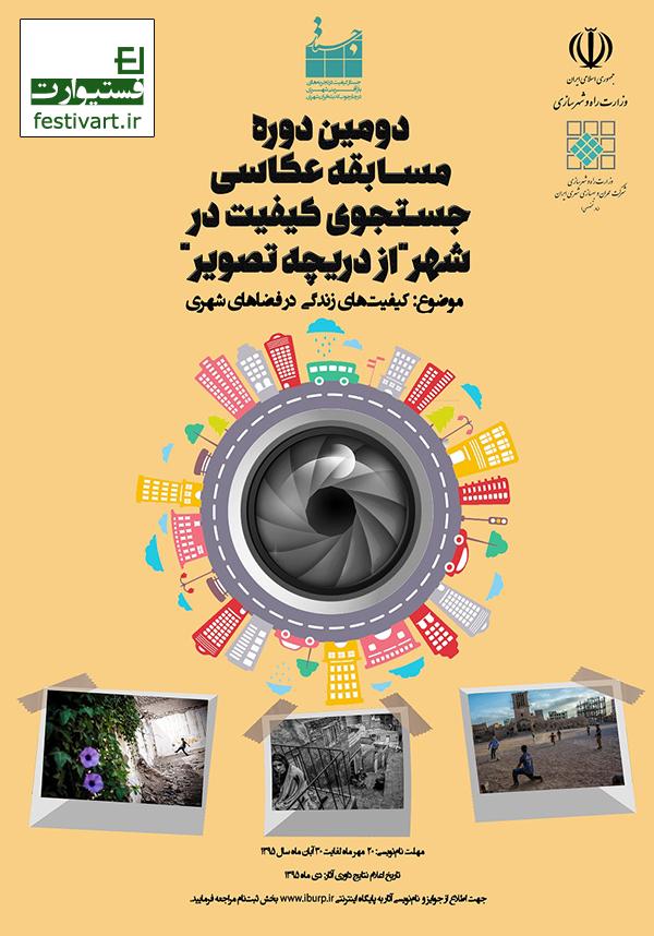 فراخوان عکس|دومین دوره مسابقه جستجوی کیفیت در شهر از دریچه تصویر