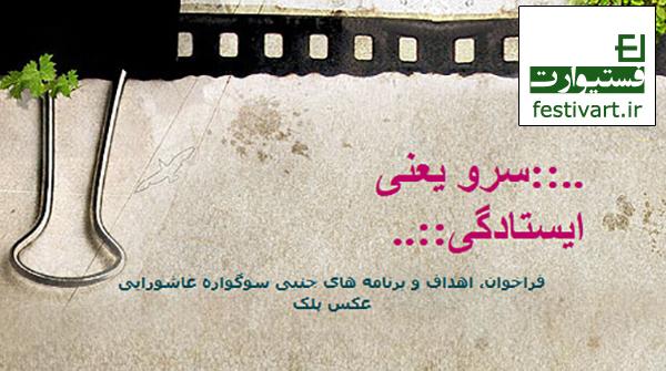فراخوان عکس سوگواره عاشورایی عکس پلک