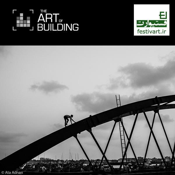 فراخوان عکس مسابقه بین المللی «هنر عکاسی ساختمان»