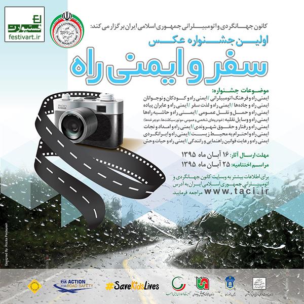 فراخوان عکس نخستین جشنواره عکس سفر و ایمنی