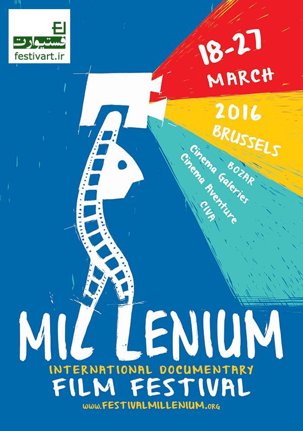 فراخوان فیلم مستند جشنواره بین المللی میلینیوم