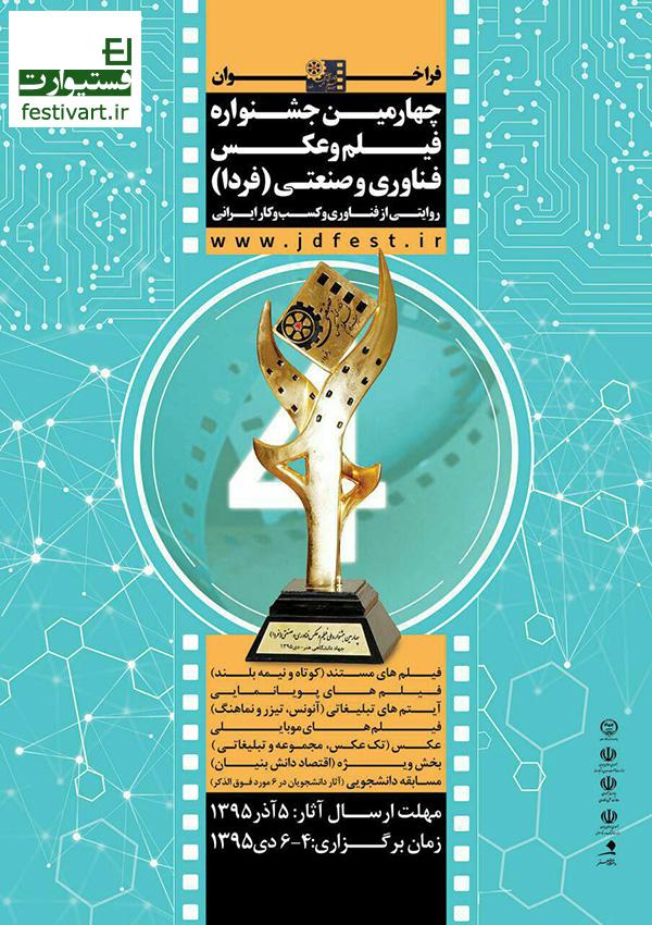 فراخوان فیلم و عکس چهارمین جشنواره ملی فیلم و عکس فناوری و صنعتی (فردا)