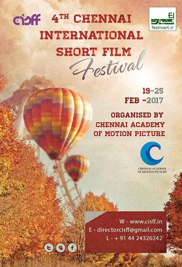 فراخوان فیلم کوتاه جشنواره بین المللی چنای | Chennai هند