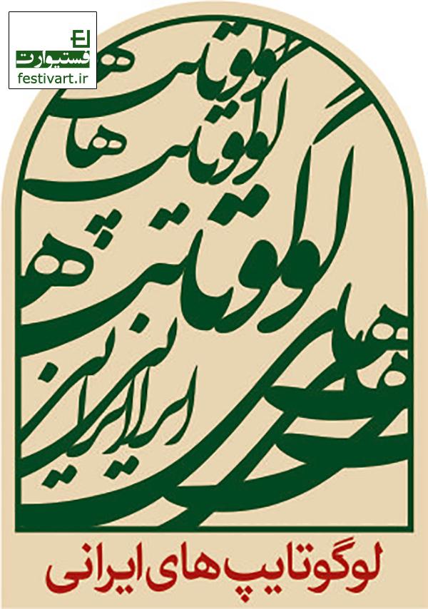 فراخوان لوگوایپ جلد سوم کتاب «لوگوتایپ های ایرانی»