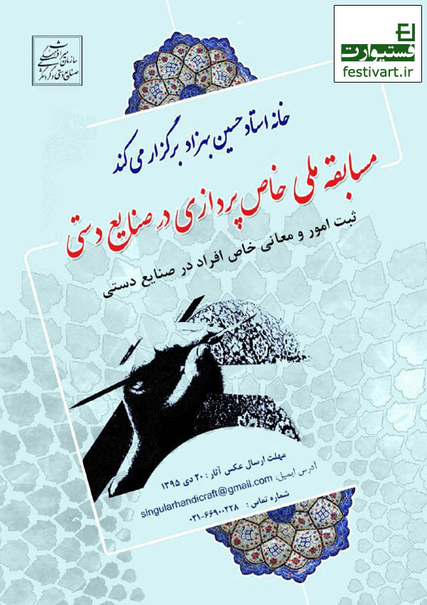 فراخوان صنایع دستی مسابقه خاص پردازی در صنایع دستی
