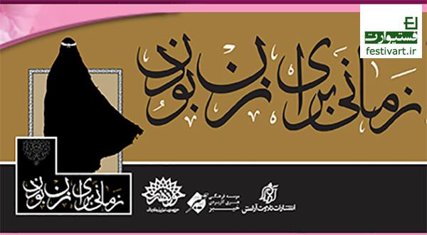 فراخوان مسابقه نویسندگی داستان کوتاه کوتاه جایزه طوبی