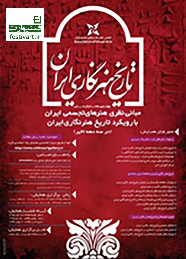 فراخوان مقاله چهارمین همایش ملی مبانی نظری هنرهای تجسمی با رویکرد تاریخ هنر نگاری ایران