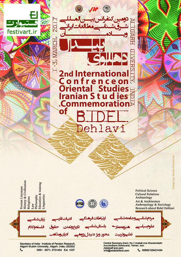 فراخوان مقاله دومین همایش بین المللی شرق شناسی، مطالعات ایرانی و یادمان بیدل دهلوی