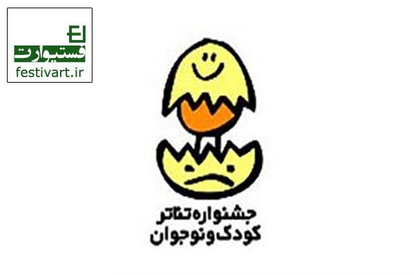 فراخوان مقاله نویسی همایش «صد سالگی تئاتر کودک و نوجوان در ایران»