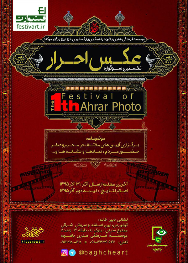 فراخوان نخستین سوگواره عکس احرار