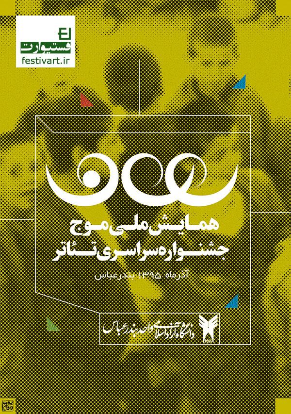 فراخوان جشنواره سراسری تئاتر همایش ملی موج