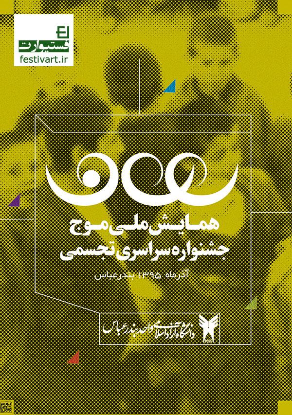 فراخوان جشنواره سراسری هنرهای تجسمی همایش ملی موج