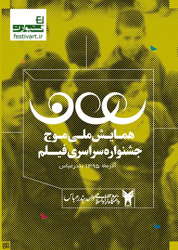 فراخوان جشنواره سراسری فیلم همایش ملی موج