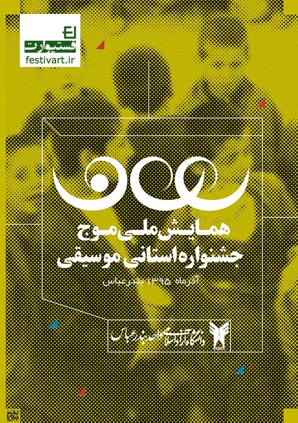 فراخوان جشنواره سراسری موسیقی استانی همایش ملی موج
