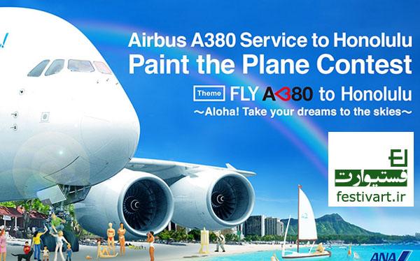 فراخوان نقاشی روی هواپیمای ایرباس A380 خط هونولولو