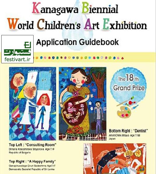 فراخوان نقاشی نوزدهمین نمایشگاه دوسالانه هنر کودکان جهان کاناگاوا در سال ۲۰۱۷