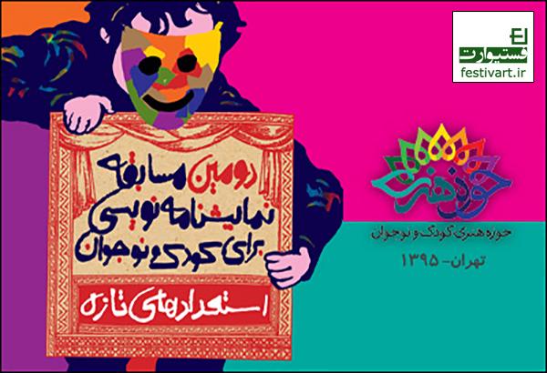 فراخوان نمایشنامه نویسی دومین مسابقهی استعدادهای تازه