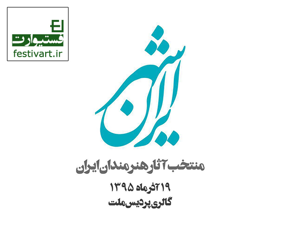 فراخوان نقاشی، مجسمه و نقاشی خط نمایشگاه ایران شهر
