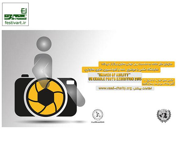 فراخوان عکس|نمایشگاه عکس توانمندی سازمان ملل با عنوان «شما و کنوانسیون حقوق معلولین»