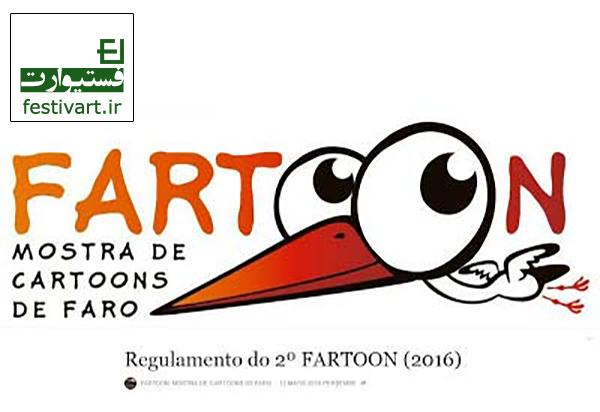 فراخوان نمایشگاه کارتون فارو پرتغال