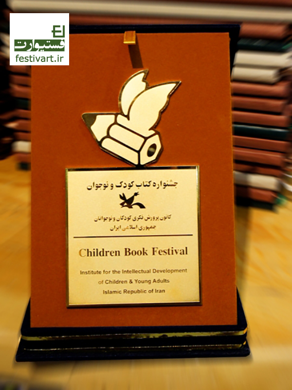 فراخوان هجدهمین جشنوارهی کتاب کودک و نوجوان کانون پرورش فکری کودکان و نوجوان