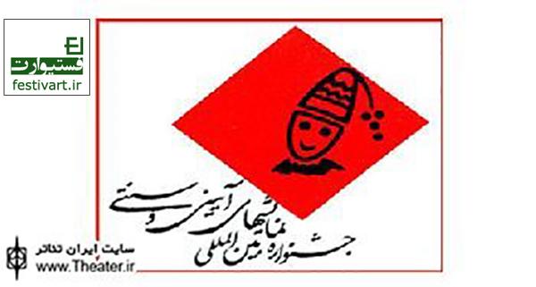 فراخوان هجدهمین جشنواره نمایشهای آیینی و سنتی