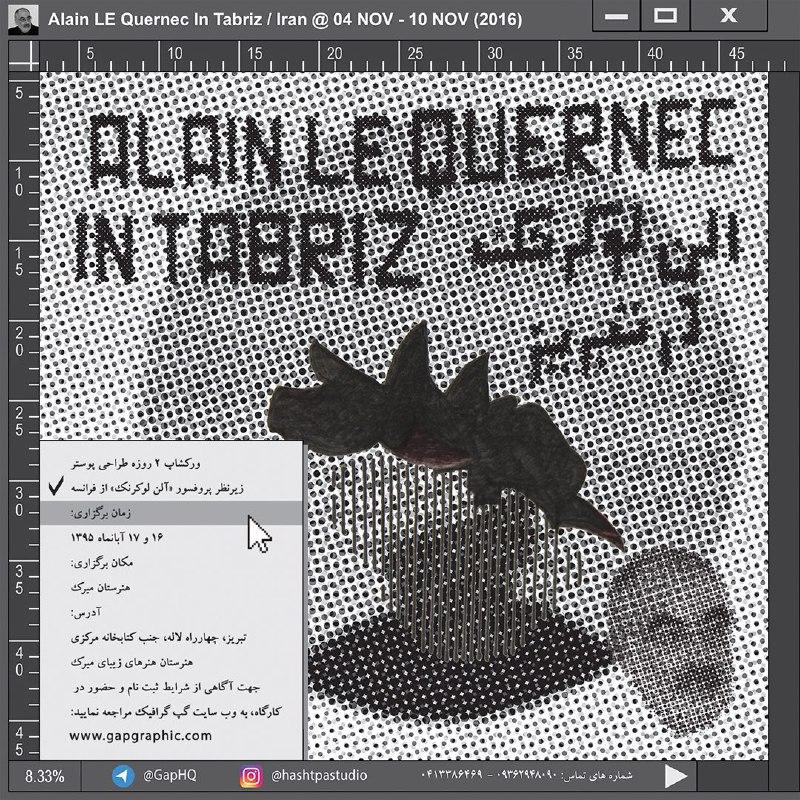 فراخوان ورکشاپ دو روزهی طراحی پوستر با حضور پروفسور آلن لوکرنک