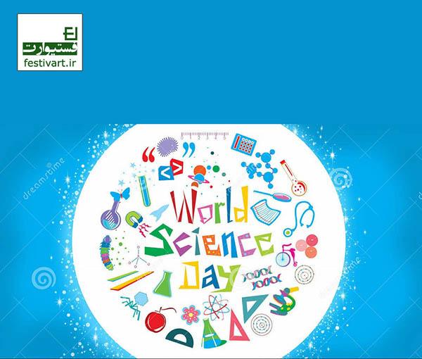 فراخوان پوستر به مناسبت روز جهانی علم