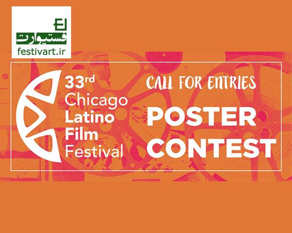 فراخوان پوستر سی و سومین فیلم لاتین شیکاگو