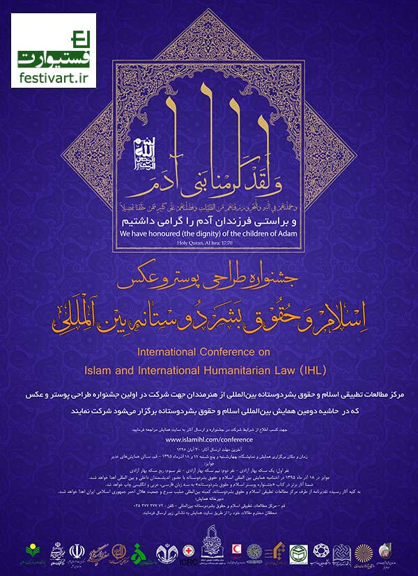 فراخوان پوستر و عکس همایش اسلام و حقوق بشردوستانه