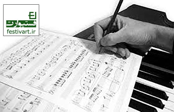 فراخوان چهارمین مسابقه آهنگسازی کانون آهنگسازان