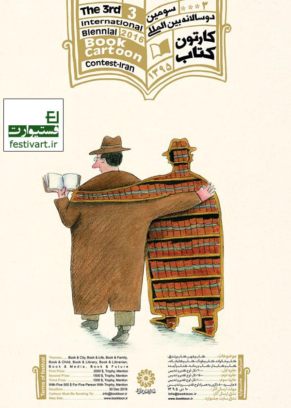 فراخوان کارتون سومین دوسالانه بین المللی کارتون کتاب –۱۳۹۵
