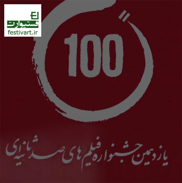 فراخوان یازدهمین جشنواره فیلم های ۱۰۰ ثانیه ای
