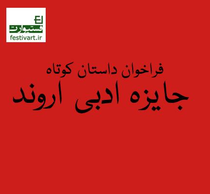 فراخوان داستان کوتاه جایزه ادبی اروند