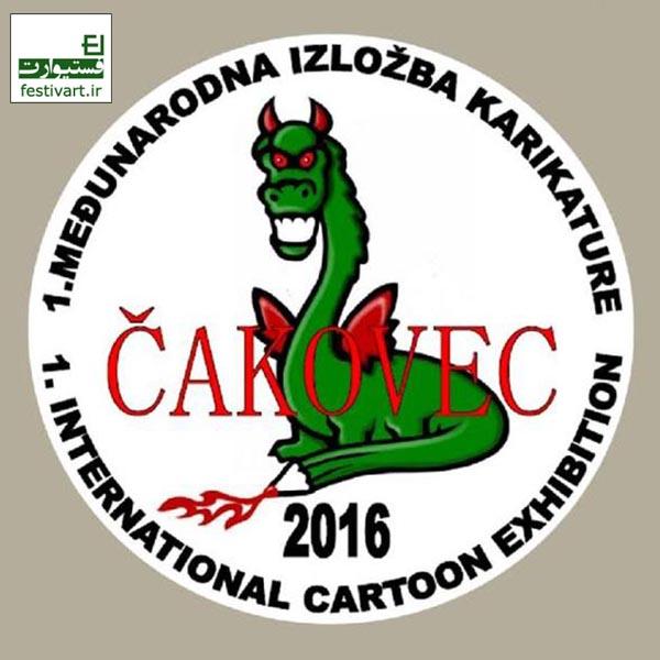 فراخوان کارتون | اولین نمایشگاه بین المللی کارتون چاکووتس (ČAKOVEC) کرواسی