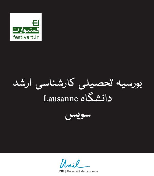 بورسیه تحصیلی | کارشناسی ارشد دانشگاه Lausanne سویس