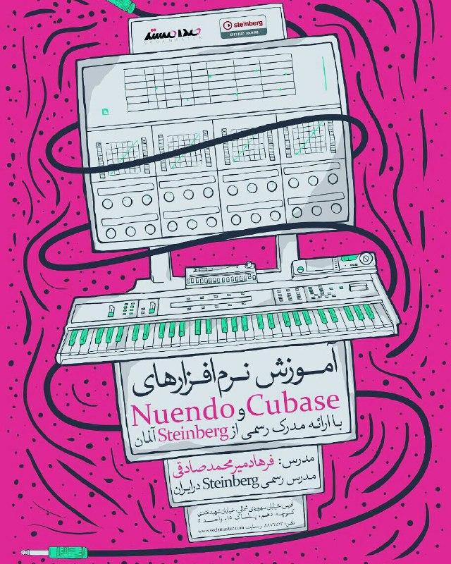ثبت نام اولین دوره نرم افزارهای Cubase و Nuendo شرکت پادآوا