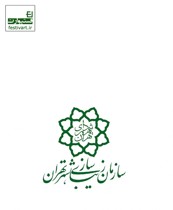 فراخوان پژوهشی با محوریت مکانگزینی و تعیین حریم المانها و عناصر شهری تهران