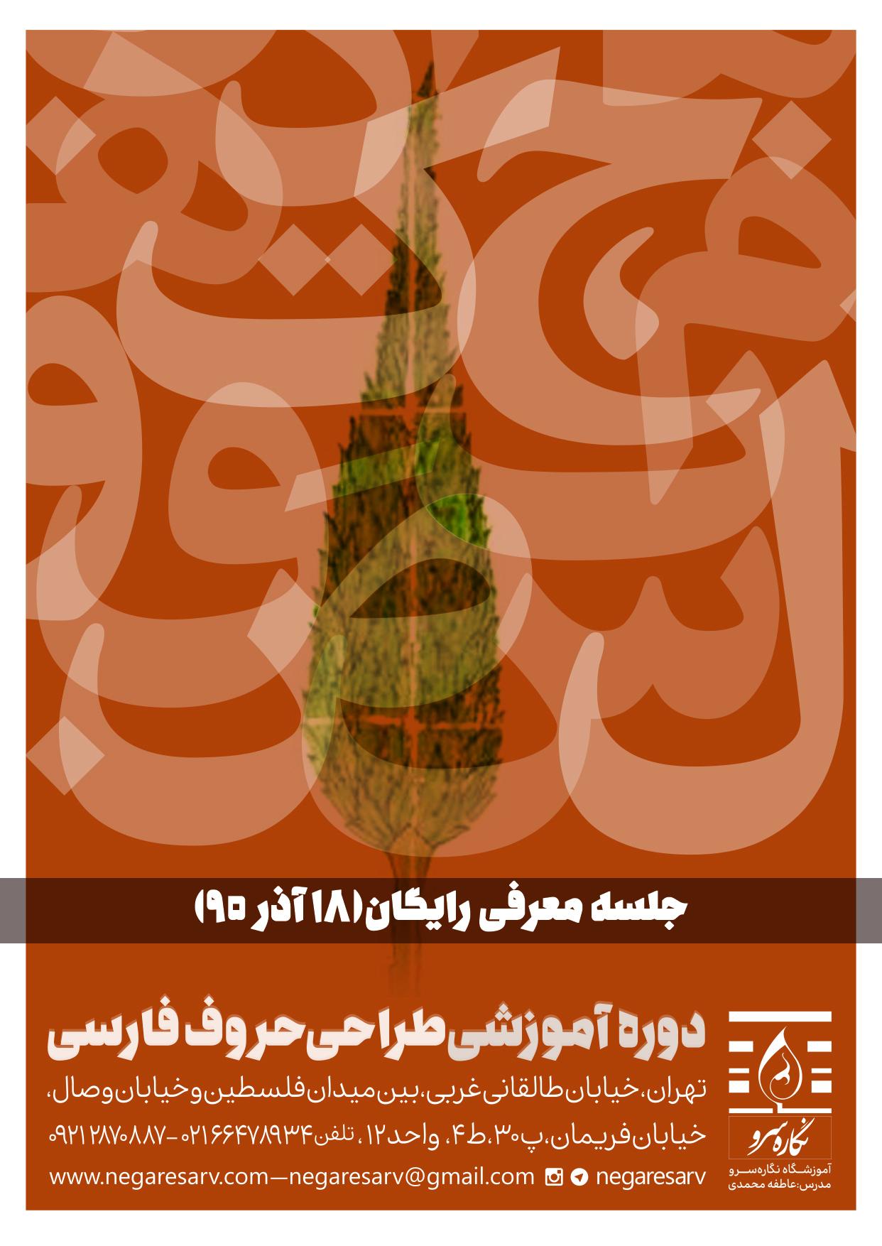 سمینار معرفی دوره آموزشی «طراحی حروف فارسی»