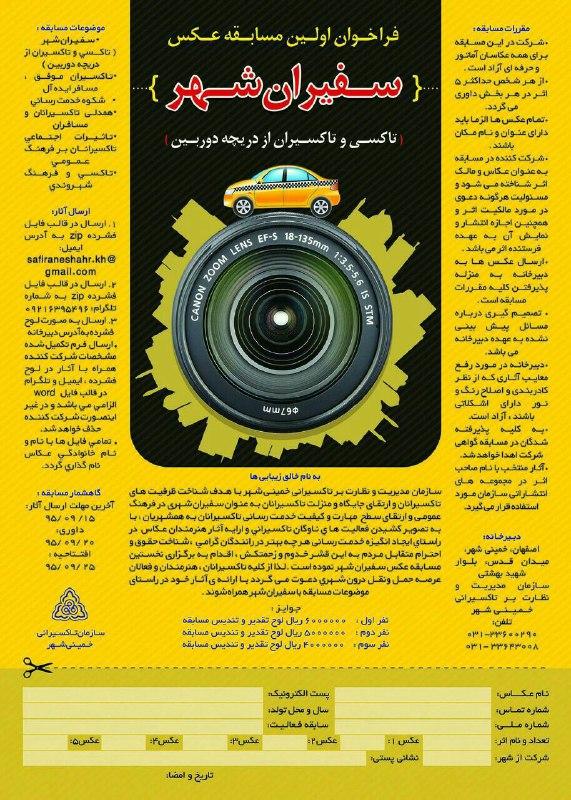 فراخوان عکس | اولین جشنواره عکس سفیران شهر با موضوع تاکسی و تاکسیرانی